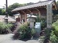 福井市 瑞源寺 萩